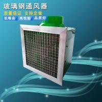 玻璃鋼通風器 低噪音玻璃鋼排氣扇 頂排風通風器
