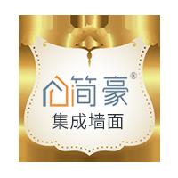 广州简豪集成墙面_装修行业_集成家居品牌全国免费招商