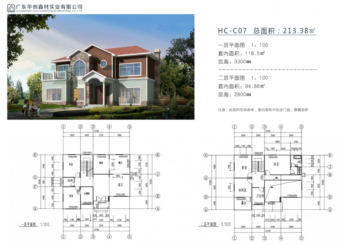 简豪轻钢别墅生产基地广东轻钢别墅房屋建材