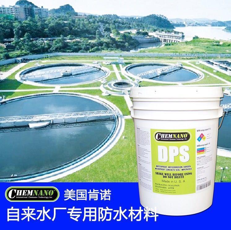 DPS永凝液防水剂无毒无害绿色环保 永凝液价格