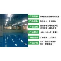 厂房防静电自流平地板漆绿色耐磨水泥地面漆