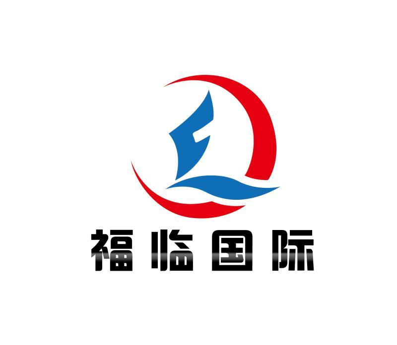 福临(天津)国际贸易有限公司