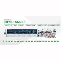 高速自动封边机NB7PCGM-PC