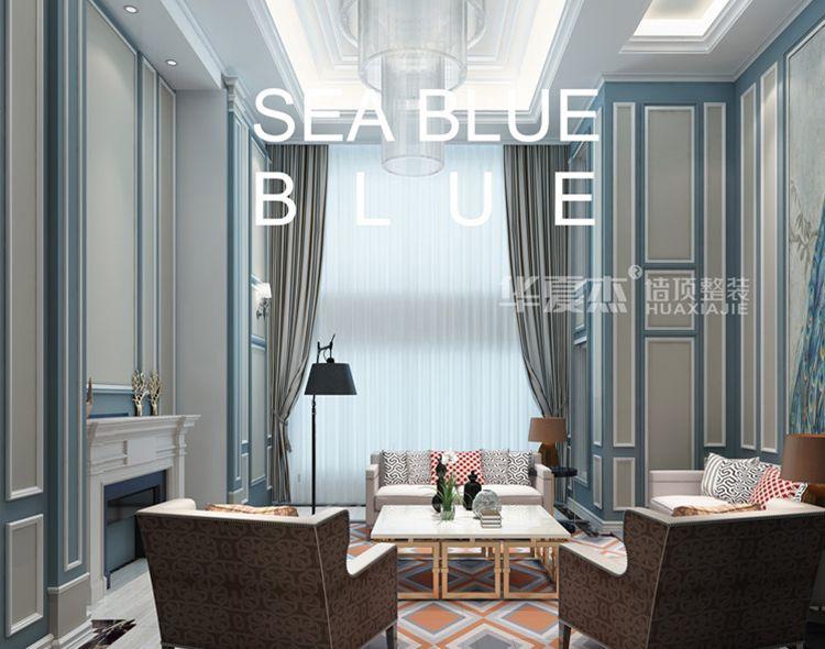 华夏杰墙顶整装-海蓝色