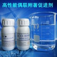 高性能偶联附着促进剂 ECO-8090 用于PP PET P