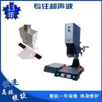杭州超声波焊接机 塑焊机