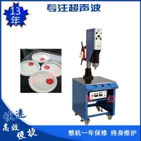 15K福永超聲波焊接機