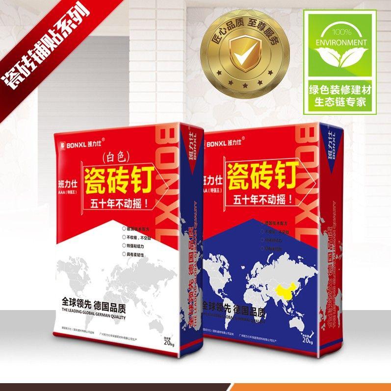 班力仕瓷砖钉 专利产品 瓷砖胶粘粉