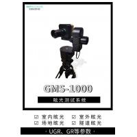 GSM-1000 眩光测试系统