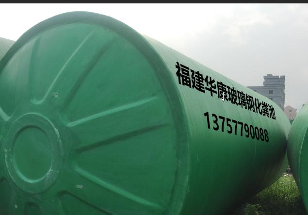 浙江省温州市1-100立方玻璃钢化粪池