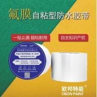 欧邦耐候耐蚀30年化工专用氟碳膜丁基橡胶自粘防水卷材