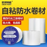 欧邦氟碳膜外露自粘氟碳膜丁基橡胶防水卷材