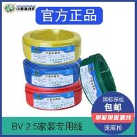 小熊貓電線電纜 國標官方BV2.5平方單芯硬線銅芯線足米工家