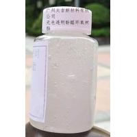 【厂家直销】耐黄变氢化双酚A环氧树脂