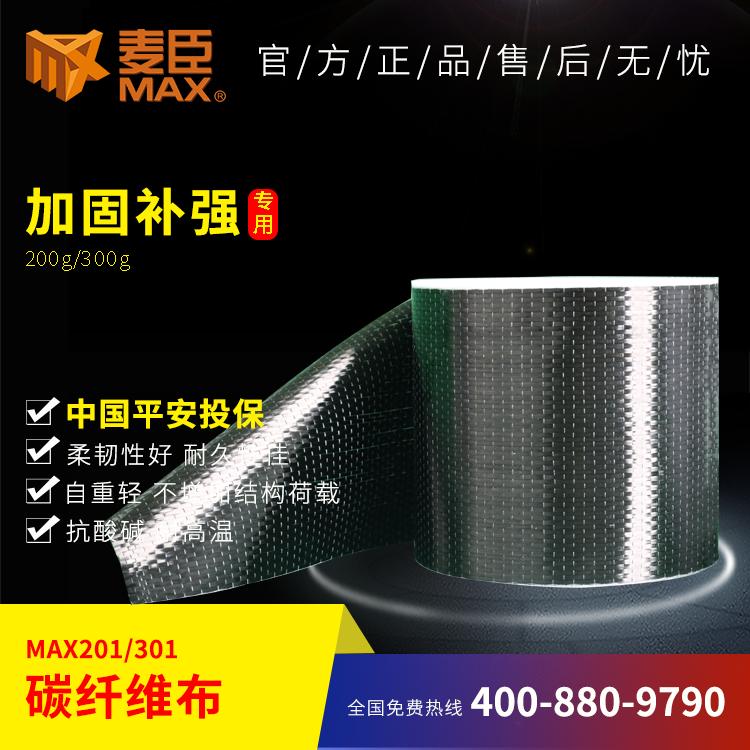 供应300g碳纤维布 广州碳纤维布价格