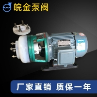 氟塑料合金离心泵40FSB短支架直联型耐腐蚀酸碱离心泵
