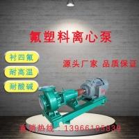 IHF四氟離心泵離心化工泵脫硫泵耐酸耐堿防腐蝕泵