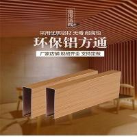 弧形异形铝方通铝板厂家定制
