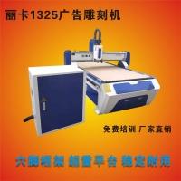直銷1325廣告雕刻機 麗卡木工雕刻機