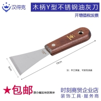 不锈钢油灰刀汉得克油灰刀木柄加厚型6cm宽Y型不锈钢灰刀