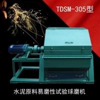 天枢星牌TDSM-305水泥原料易磨性试验球磨机