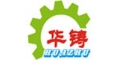青岛华铸环保科技有限公司