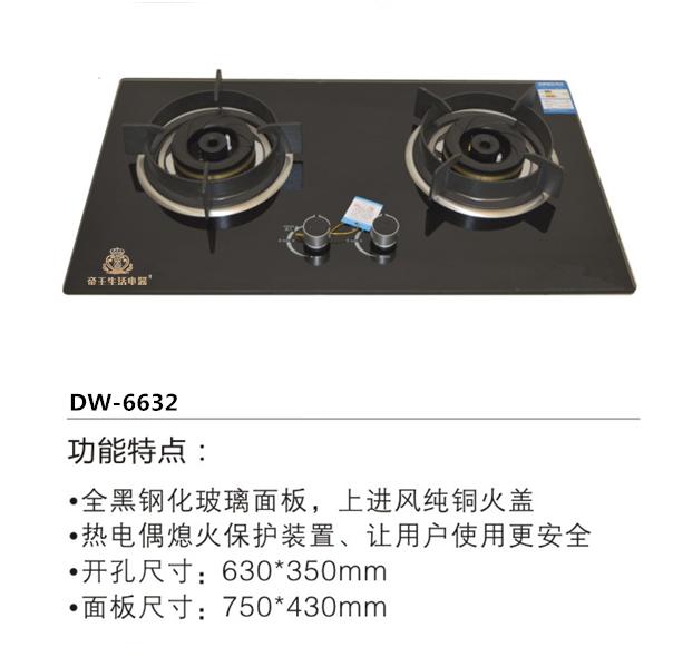 帝王灶具DW-6632