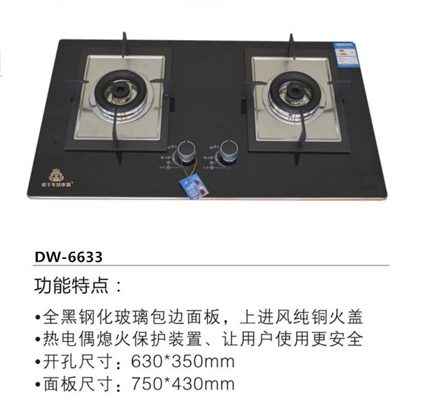 帝王灶具DW-6633