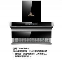 帝王爆款DW-8862