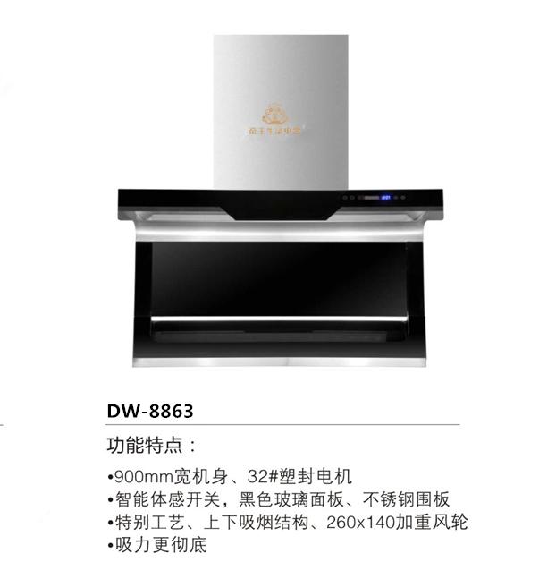 帝王高端大气款DW-8863