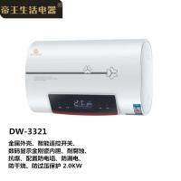 帝王电热DW-3321