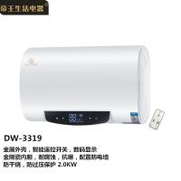 帝王 DW-3318