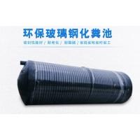 深圳玻璃钢化粪池厂家直销-荣泽节能
