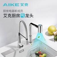 艾克水槽气龙头、厨房气龙头、单气龙头AK7171
