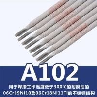不锈钢焊条 2.5-3.2-4.0不锈钢电焊条