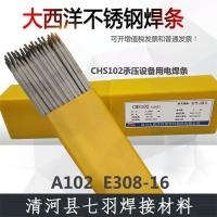 A022不锈钢焊条 316L不锈钢焊条 不锈钢焊丝