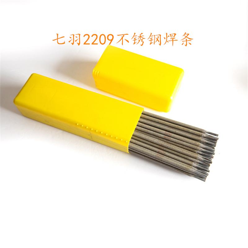 A402不锈钢焊条 E310-16不锈钢电焊条