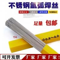 316L不锈钢焊丝 304 308L 309L不锈钢焊丝