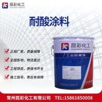 供應昆彩牌 H80-1耐酸涂料 耐酸堿涂料 化工廠房污水池墻