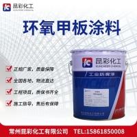 供應 昆彩牌 環氧甲板涂料 防水性能優良