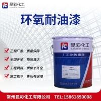 供应 昆彩牌 环氧耐油漆 耐温性能优良