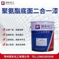 供应 昆彩牌 聚氨酯底面二合一漆 防锈性优良