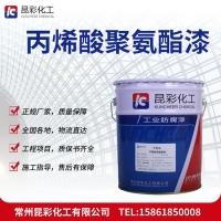 供应 昆彩牌 丙烯酸聚氨酯漆 耐水性优良