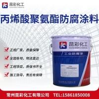 供应 昆彩牌 丙烯酸聚氨酯防腐涂料 机械性能优良