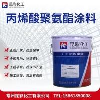 供应 昆彩牌 丙烯酸聚氨酯涂料 耐容剂性能优良