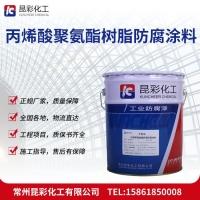 供应 昆彩牌 丙烯酸聚氨酯树脂防腐涂料