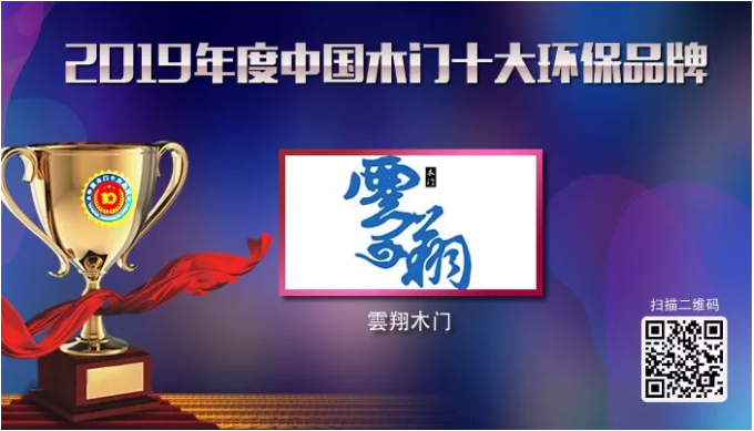 荣耀时刻|云翔伟德网页荣获2019年度中国伟德网页十大环保品牌