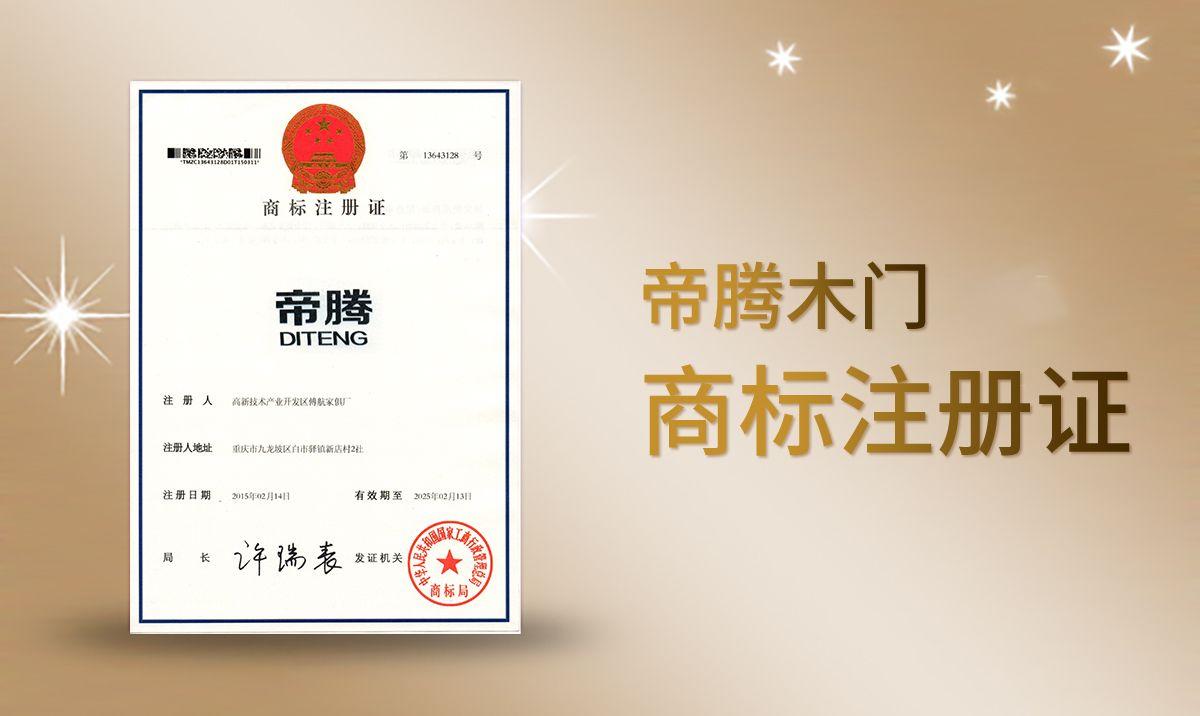 【帝腾】商标注册证