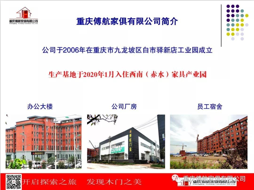 品牌简介——重庆伟德国际手机1946家俱有限公司