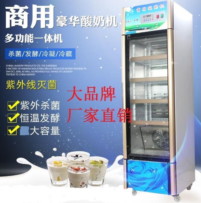 商用酸奶发酵机销售报价